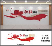 红船精神文化背景墙设计
