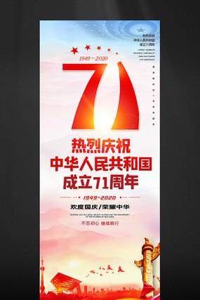 红色71周年党政主题宣传展架模板