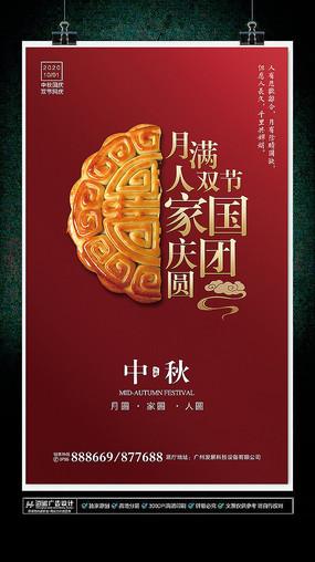 红色创意中秋节海报设计