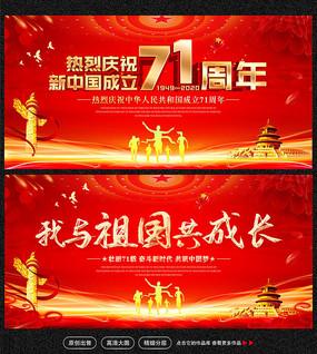 红色大气国庆71周年展板