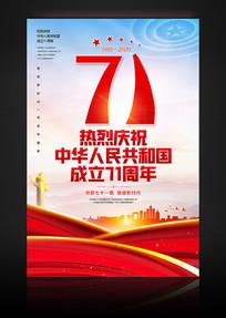 红色大气建国71周年党政主题宣传海报