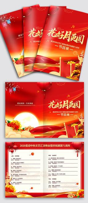 红色大气中秋佳节晚会节目单设计