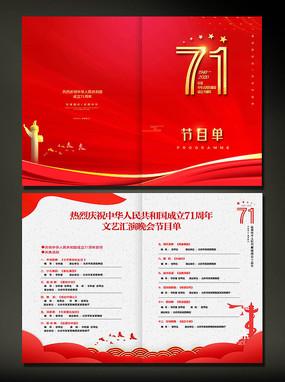 红色新中国成立71周年文艺晚会背景节目单