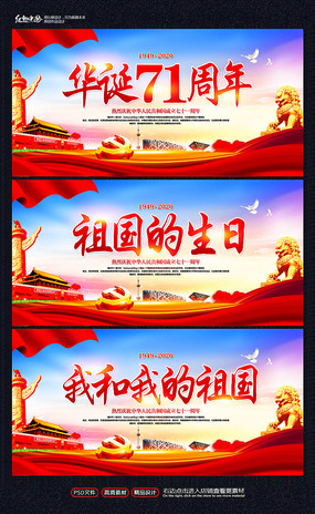华诞71周年十一国庆节展板