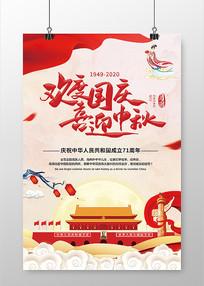 欢度国庆喜迎中秋节日海报