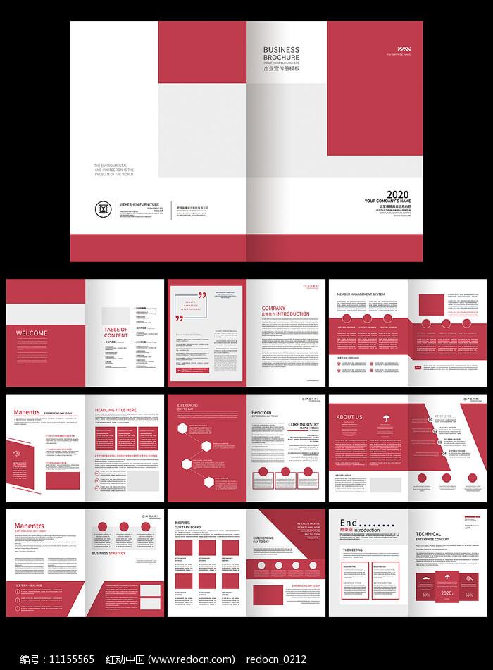 简洁公司画册宣传册模板图片
