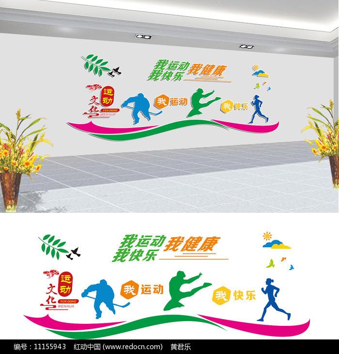 健身宣传文化墙设计图片