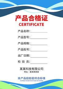 简约大气产品合格证