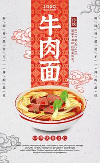 简约美食牛肉面海报