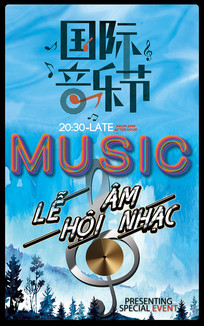 简约音乐节海报设计