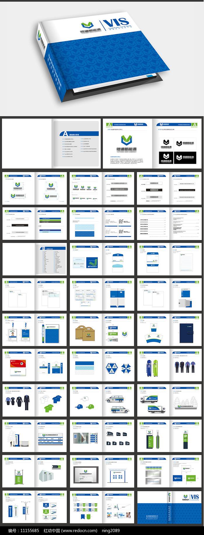 建筑新能源企业全套vi手册图片