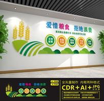 节约粮食文化墙设计