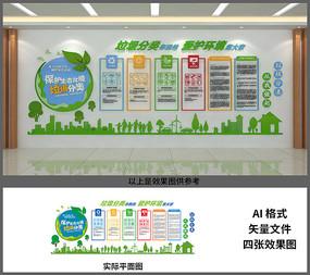 垃圾分类爱护环境文化墙设计