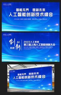 蓝色创意时尚人工智能互联网峰会会议背景板