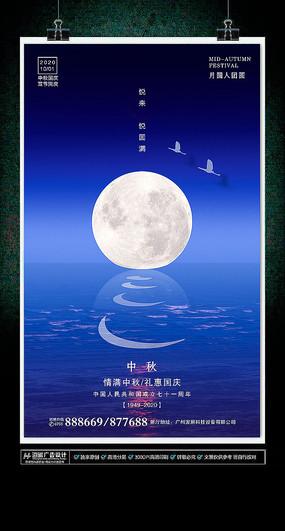 蓝色大气中秋节海报设计