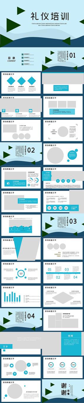 蓝色公司企业商务礼仪培训PPT模板
