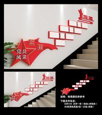 楼梯党员风采文化墙