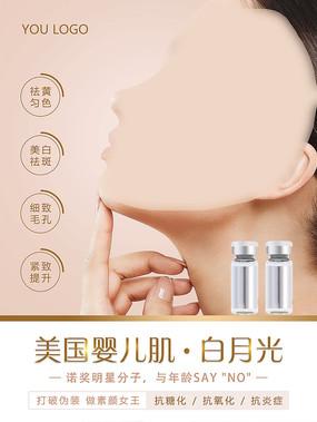 美容产品海报