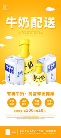 牛奶配送易拉宝展架设计