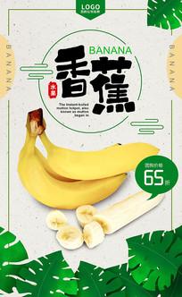 清新水果香蕉海报