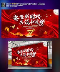 庆祝新中国成立71周年国庆节