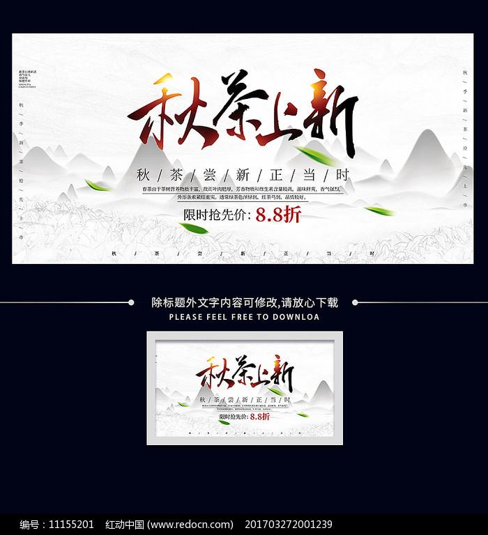 秋茶上新海报图片