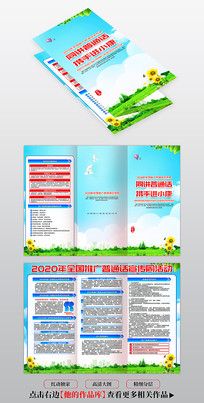 全国推广普通话宣传周活动三折页