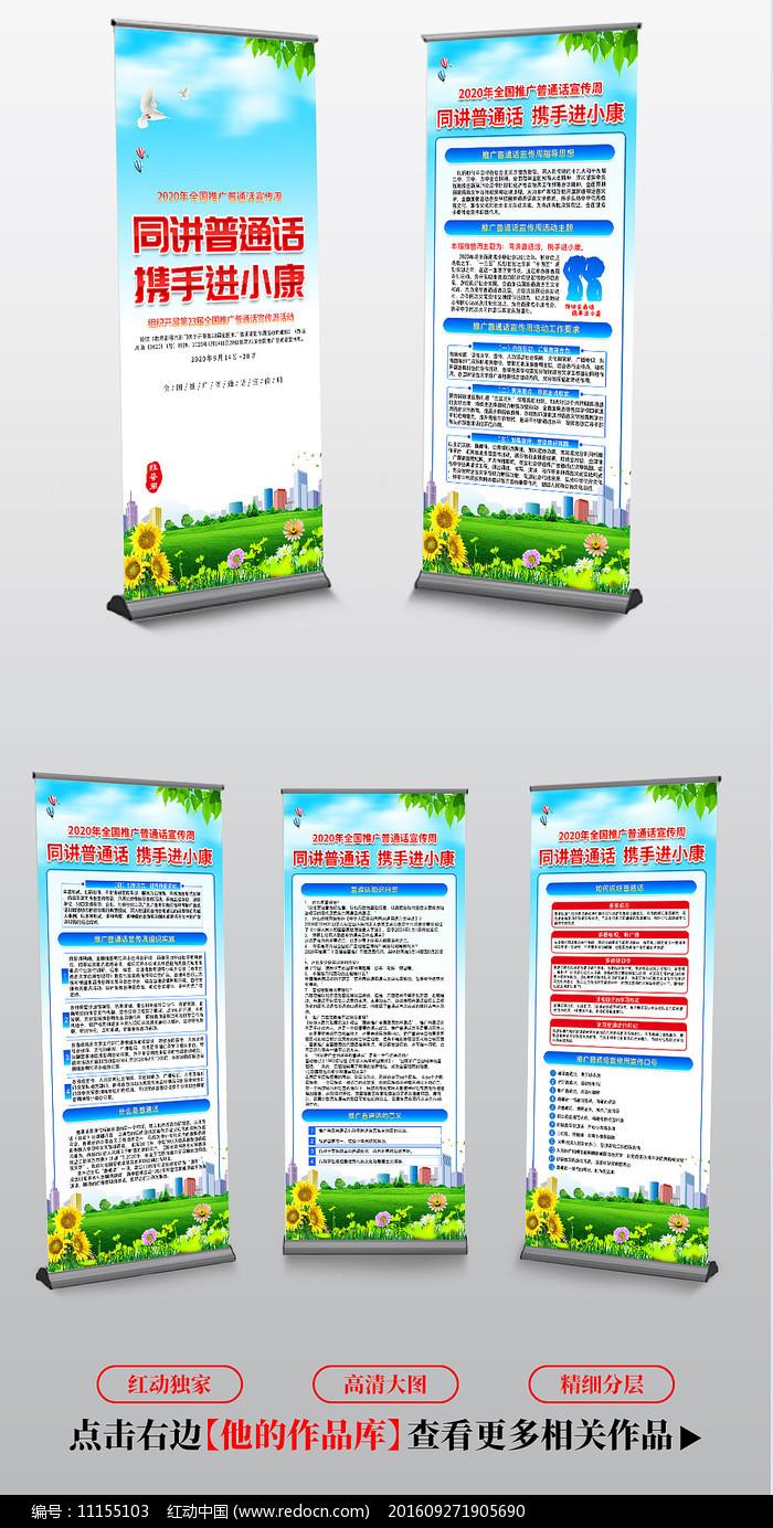 全国推广普通话宣传周x展架图片