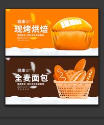 全麦面包宣传海报设计