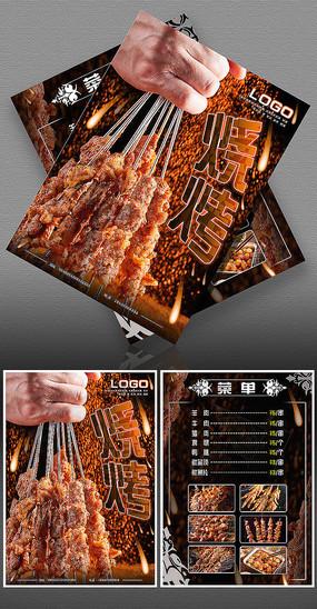 烧烤美食宣传单