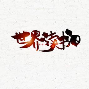 世界读书日毛笔字