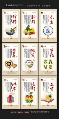食堂文化标语挂图设计