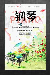 水彩钢琴宣传海报