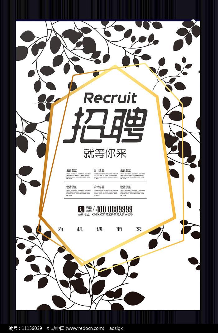 文艺招聘海报图片