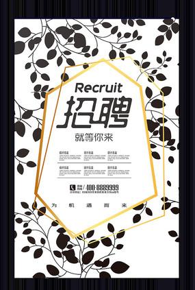 文艺招聘海报