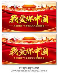 我爱你中国庆祝祖国华诞活动背景