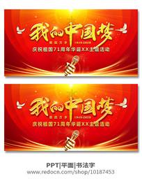 我的中国梦庆祝祖国华诞活动背景