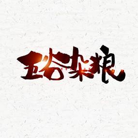 五谷杂粮毛笔字