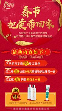 新年春节元旦促销海报