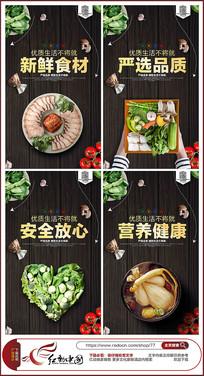 新鲜食材超市蔬果生鲜展板设计