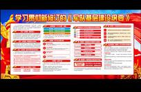 新修订军队基层建设纲要展板
