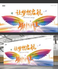 新学期开学典礼海报设计