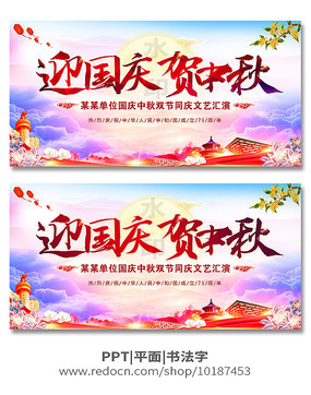 迎国庆贺中秋双节同庆晚会背景板