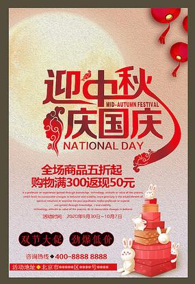 迎中秋庆国庆促销海报设计