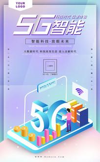 原创5G智能科技海报