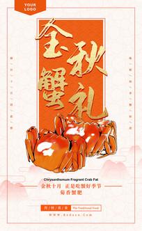 原创传统金秋蟹礼海报