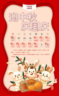原创喜庆迎中秋 庆国庆假期安排海报