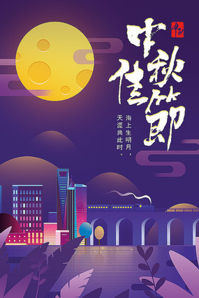 原创中秋佳节节日海报