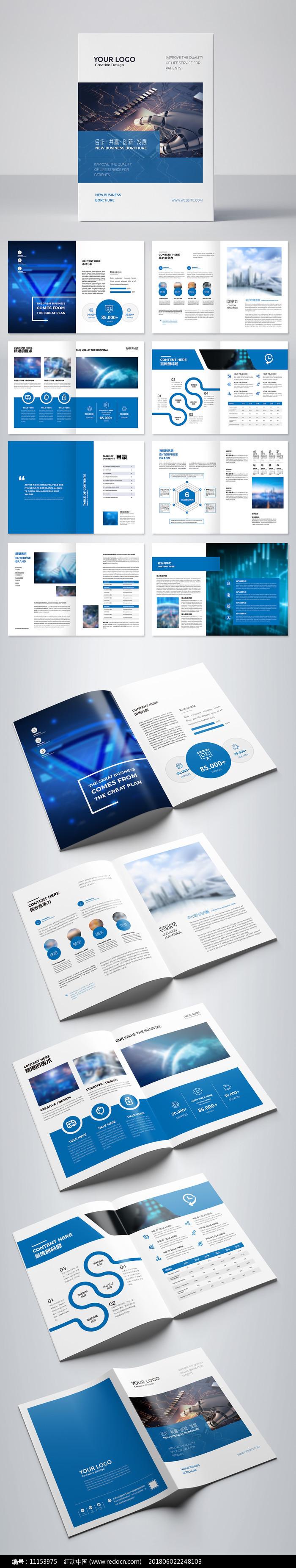 整套科技宣传册企业画册集团宣传册模板