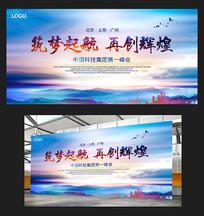 中国风大气筑梦起航共创辉煌企业会议背景板